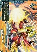 破邪顕正 剛竜火弾!(ガチレア)/バディファイト エクストラブースター 不死身の竜神