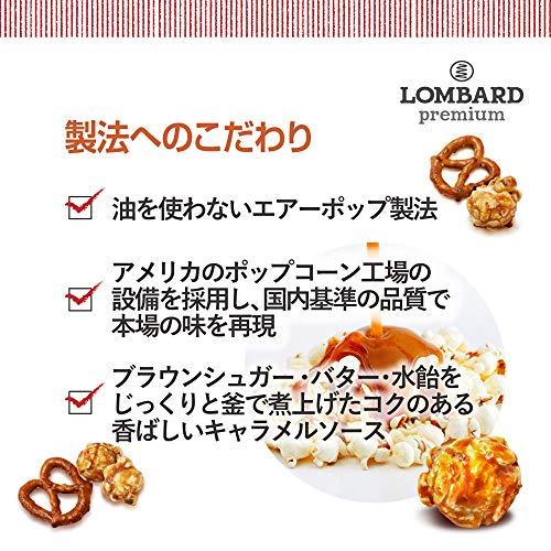 ロンバード(LOMBARD)プレミアムポップコーン『キャラメル&プレッツェル50g』