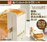 食パンカットガイドDX DXSCGW3 ※食パンを簡単、キレイに好みの厚みにカット!