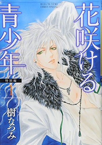 花咲ける青少年特別編 1 (花とゆめCOMICSスペシャル)