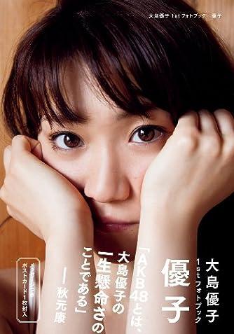 大島優子1stフォトブック 優子 (講談社 MOOK)