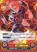 ファイアーエムブレム0/ブースターパック第4弾/B04-020 N 暗黒戦争の英雄 オグマ
