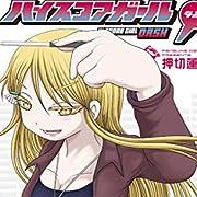 ハイスコアガール DASH(1) (ビッグガンガンコミックス)
