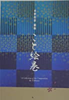 水野利彦 作曲 箏曲 楽譜 こと絵巻 宵待草 (送料など込)