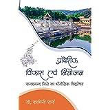 प्रादेशिक विकास एवं नियोजन राजसमन्द जिले का भौगोलिक विश्लेषण: Pradeshik Vikas avam Noyijan Rasamand Jile ka Bhaugolik Vishleshan (English Edition)