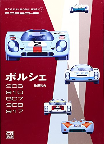 ポルシェ 906/910/907/908/917 (SPORTSCAR PROFILE SERIES)