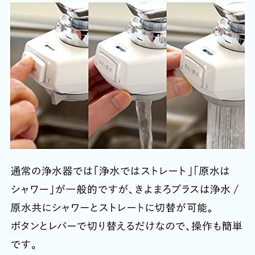 ダイト薬品『国産浄水器きよまろプラス(H720)』