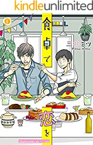 食卓で恋を (1) (BLfranc)