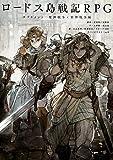 ロードス島戦記RPG サプリメント 魔神戦争・邪神戦争編 ロードス島戦記RPGサプリメント