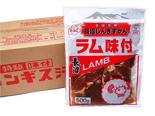 長沼じんぎすかん 味付ラム 500g 20袋 セット