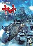 宇宙戦艦ヤマト 復活篇[DVD]