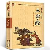 WDFDZSW Lector de Aprendizaje Chino Pinyin Version Infantil Lengua extranjera Aprendizaje Iluminación Libro clásico