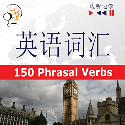 English - Vocabulary Master - For Chinese Speakers: 150 Phrasal Verbs - Proficiency Level B2-C1 (Listen & Learn) cover art