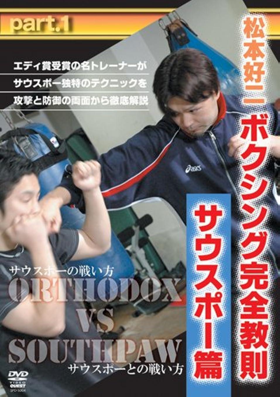 色合い雇用危機松本好二 ボクシング完全教則 サウスポー篇 Part.1 [DVD]