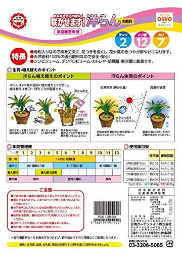日清ガーデンメイト 洋らんの肥料 2kg [1572]