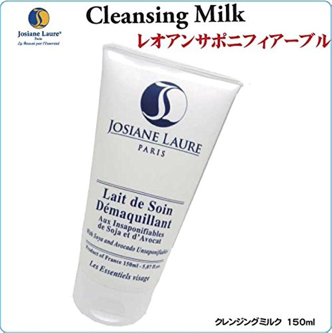 """【ジョジアンロール】""""レオアンサポニフィアーブル"""" (クレンジングミルク) 150ml"""