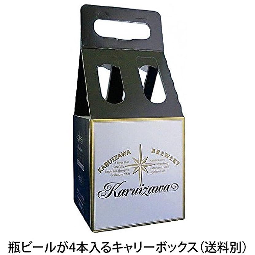 ちょっと待ってキャンプ免疫ビール ギフト プレゼント 軽井沢ビール クラフトビール 地ビール 瓶4本用 キャリーボックス