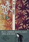 源氏物語: 葵・賢木・花散里 (第3巻) (古典セレクション)