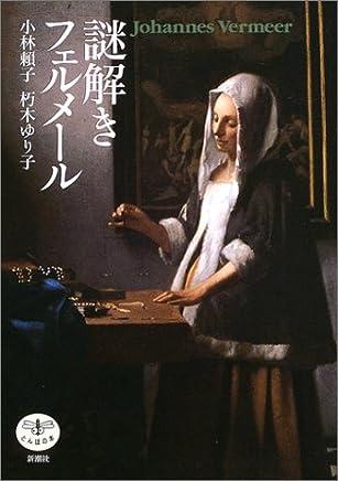 謎解き フェルメール (とんぼの本)
