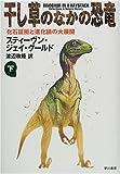 干し草のなかの恐竜―化石証拠と進化論の大展開〈下〉