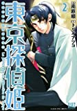 東京探偵姫 2 (バーズコミックス)