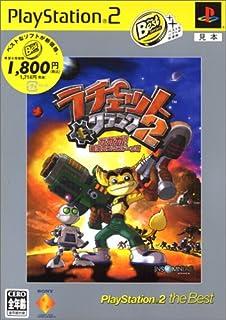 ラチェット&クランク2 ガガガ!銀河のコマンドーっす  PlayStation 2 the Best
