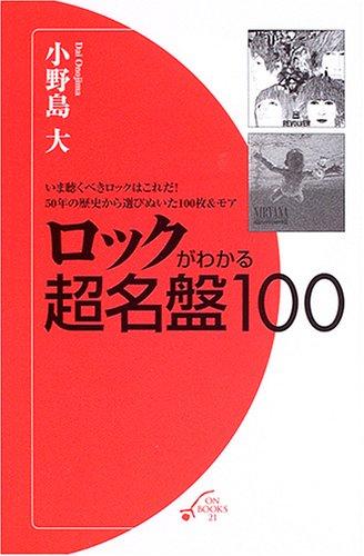 ロックがわかる超名盤100 (ON BOOKS 21)