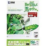 サンワサプライ 液晶保護フィルム 15.6型ワイドノートPC・液晶モニタ・ディスプレイ対応 LCD-156W