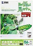 液晶保護フィルム LCD-156W