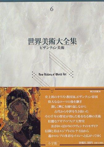 ビザンティン美術   世界美術大全集 西洋編6