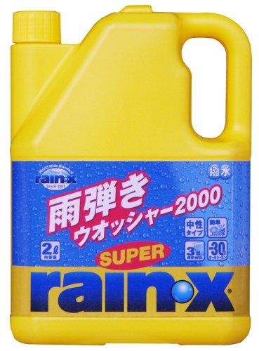 錦之堂スーパーレイン・X『GTウォッシャー(8455)』