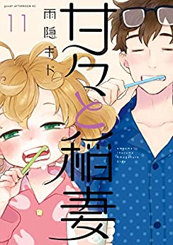 [雨隠ギド]の甘々と稲妻(11) (アフタヌーンコミックス)