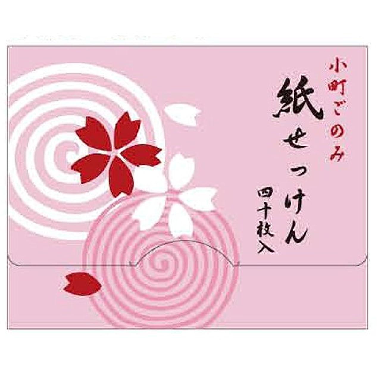取るに足らない覆す人里離れた紙せっけん 昔懐かしいシャボンの香り 40枚入り 種類:桜 22-278