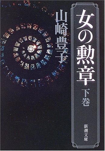 女の勲章(下) (新潮文庫)