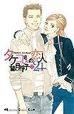 タケコさんの恋人21(2) (Kissコミックス)