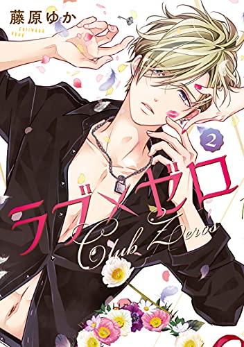 ラブ×ゼロ 2巻 (LINEコミックス)