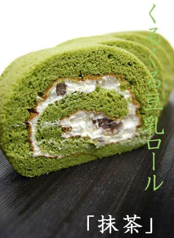 くるくる豆乳ロール 抹茶(ロールケーキ)【冷凍便】100%国産大豆の豆乳使用