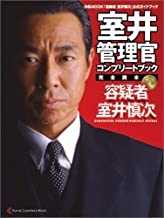 室井管理官コンプリートブック (ぴあMOOK)