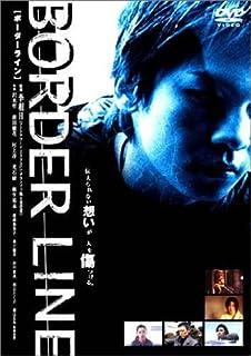 BORDER LINE [DVD]
