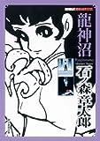 龍神沼 (シリーズ・昭和の名作マンガ)