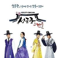 Seongkyunkwan Scandal by SEONGKYUNKWAN SCANDAL O.S.T. (2011-09-06)