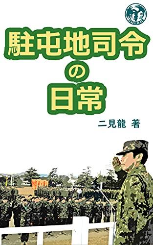 Chutonchi Shirei no Nichijo (Japanese Edition)
