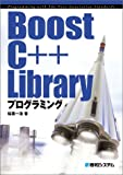 Boost C++ Library プログラミング