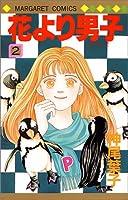 花より男子 2 (マーガレットコミックス)