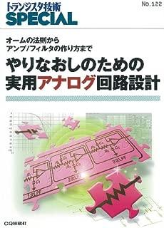 やりなおしのための実用アナログ回路設計: オームの法則からアンプ/フィルタの作り方まで (トランジスタ技術SPECIAL)