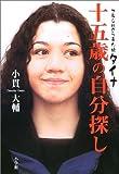 ブラジルから来た娘タイナ 十五歳の自分探し
