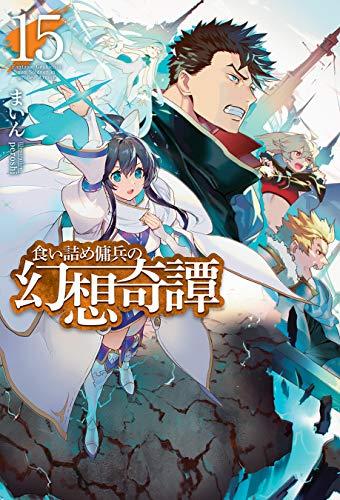 食い詰め傭兵の幻想奇譚15 (HJ NOVELS)