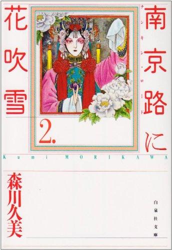 南京路(ナンキン・ロード)に花吹雪 第2巻 (白泉社文庫)の詳細を見る