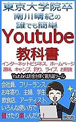 南川晴樹の誰でも簡単Youtube教科書 【お金を稼ぐ仕組み】 (BR出版)
