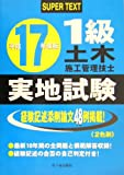 1級土木施工管理技士実地試験〈平成17年度版〉 (Super text)